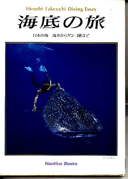 A Diving book: Hiroshi Takeuchi Diving Essay Japanese Sea - from Drift Ice to Coral Reef